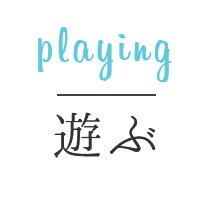 playing 遊ぶ